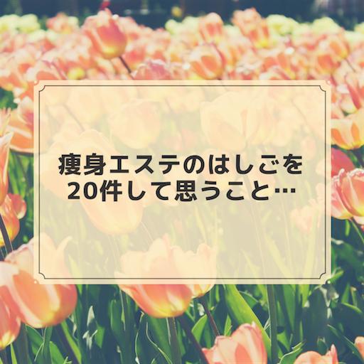 f:id:marurin-esute:20180921232301p:image