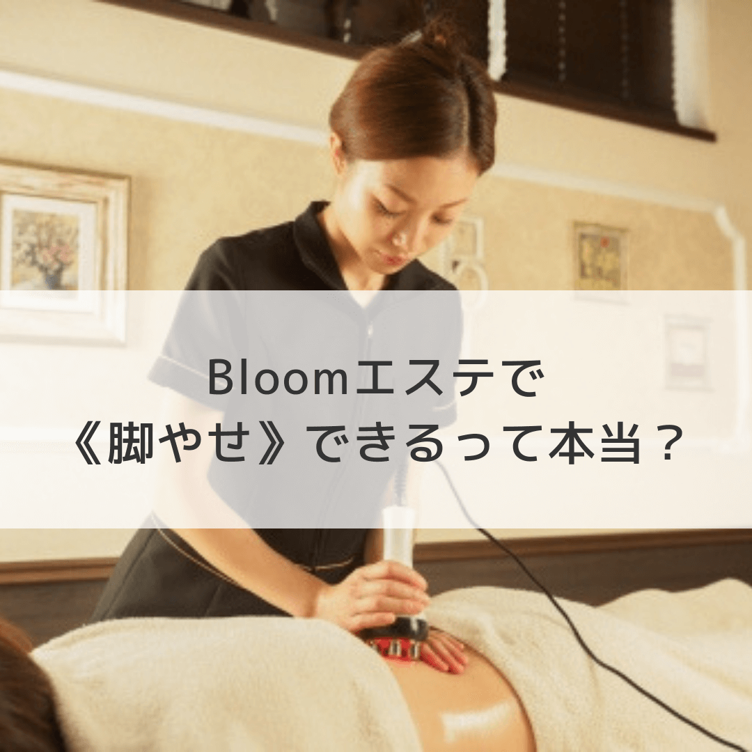 Bloom キャビテーション